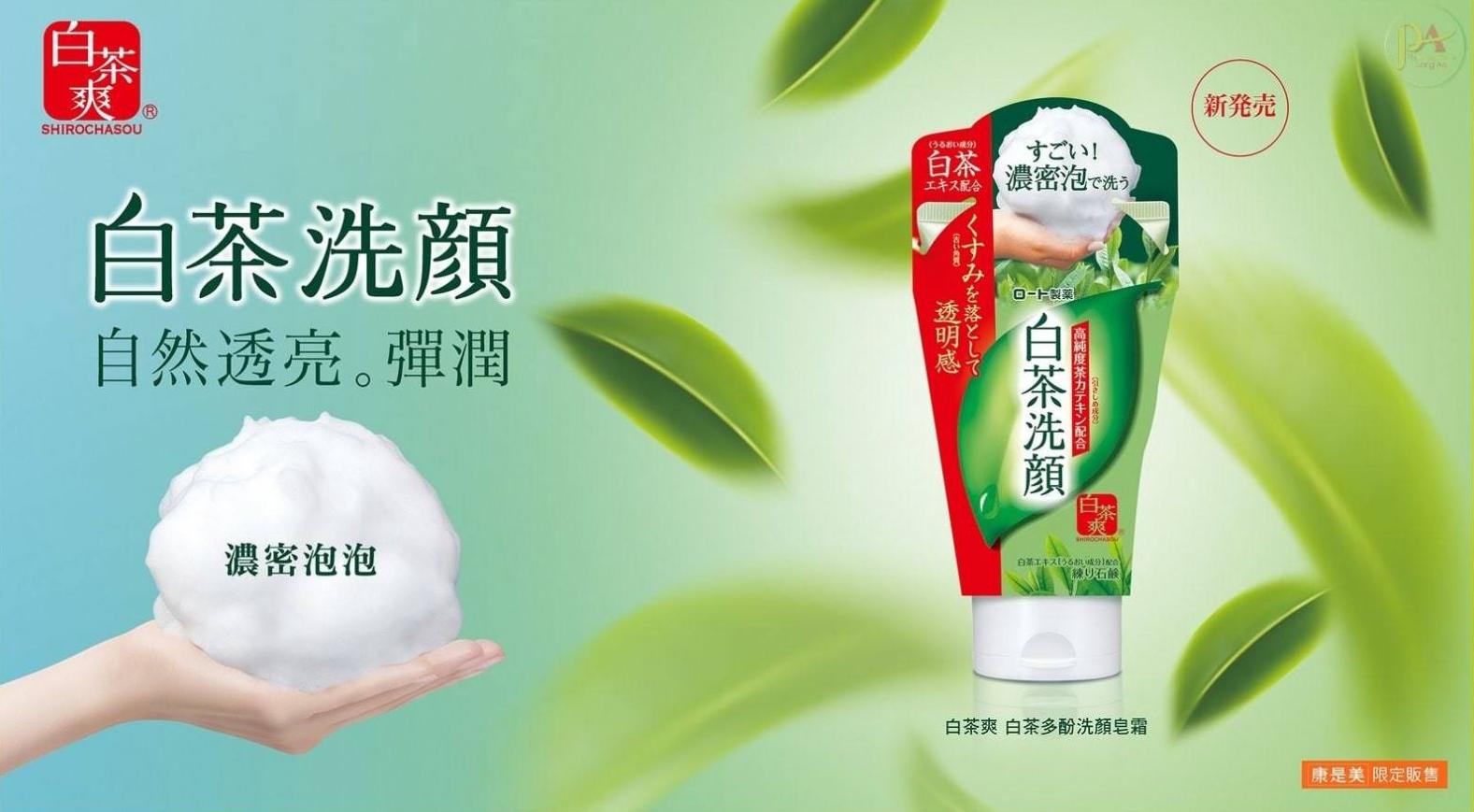 Sữa Rửa Mặt Matcha Trà Xanh Shirochasou nhật bản hàng xách tay